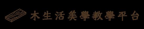 木生活美學教學平台